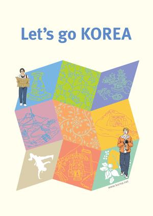 기획 Let S Go Korea