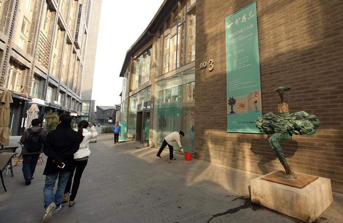 한국작가 3인의 전시회, '하나에서 셋으로'(一分爲三: 韓國藝術家三人展, One Divided into Three : The Exhibition of Three Korean Artists)가 열리고 있는 베이징 진르미술관(今日美術館, Today Art Museum)