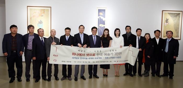 '한국예술가 3인전'에 초대된 내빈들과 관계자들이 기념촬영을 갖고 있다.