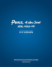 Peace, A New Start (Sourcebook on the first 2018 Inter-Korean Summit Seoul)