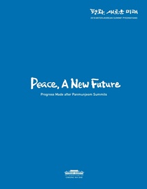 Peace, A New Future (Sourcebook on the third 2018 Inter-Korean Summit Pyeongyang)