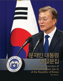 Selected Speeches of President Moon Jae-in of the Republic of Korea (in Korean only)