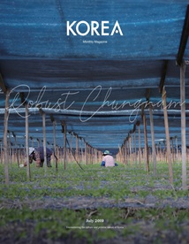 Korea, monthly magazine introducing facets of Korean culture