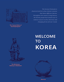 Welcome to Korea, brochure with useful information about the country published in multiple languages