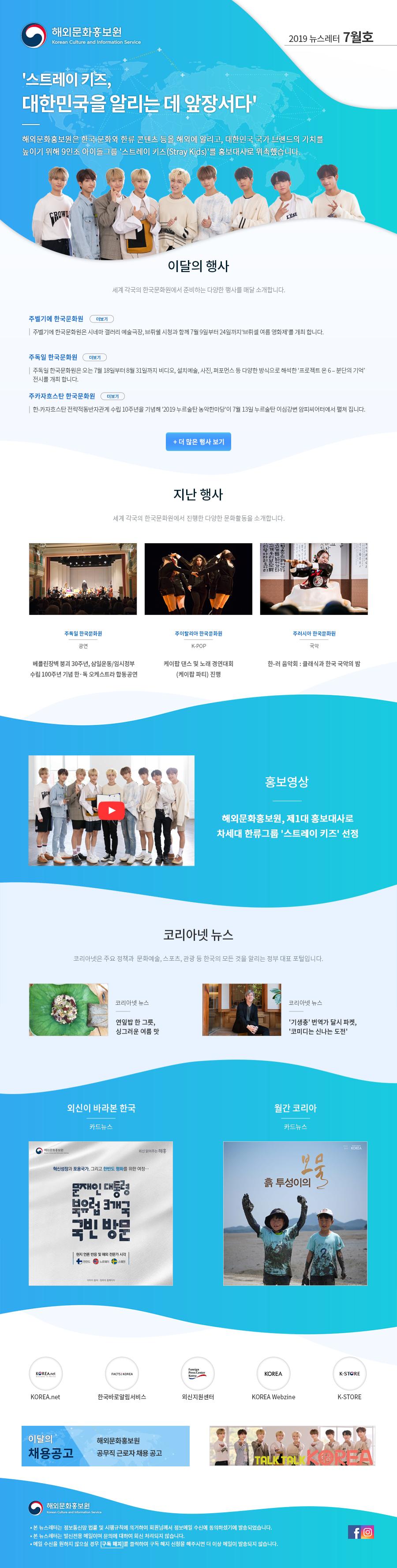 해홍뉴스레터 7월호