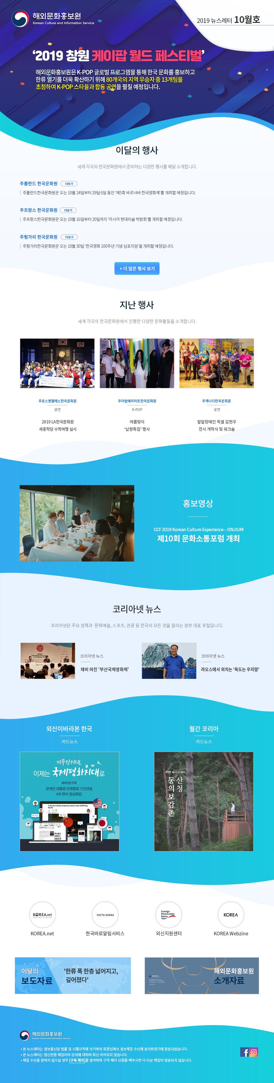 해홍뉴스레터 9월호