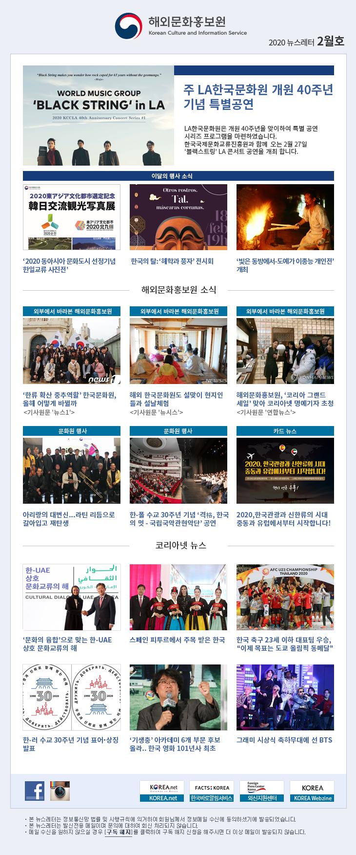 해외문화홍보원 뉴스레터 2월호