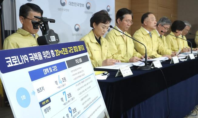 정부, 코로나19 대응 민생경제 종합대책 발표